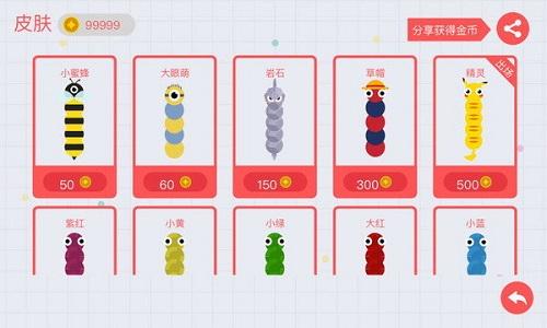贪吃蛇大作战2021最新版