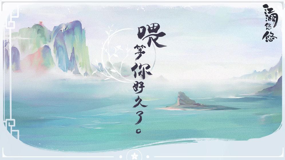 江湖悠悠最新版