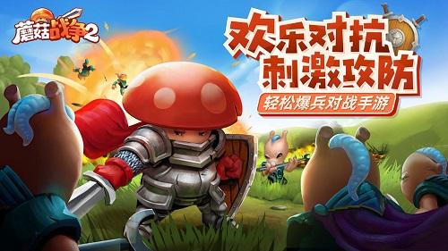 蘑菇战争2破解版