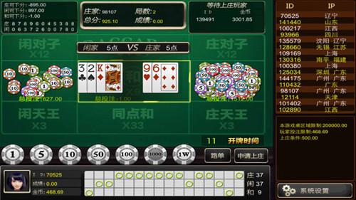 黑桃棋牌送38元