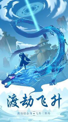 玄元剑仙游戏