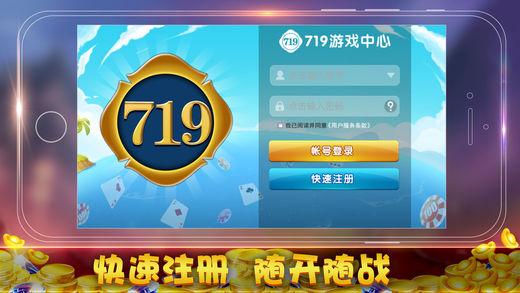 719游戏中心官网