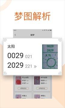 局王七星彩下载安装2020版