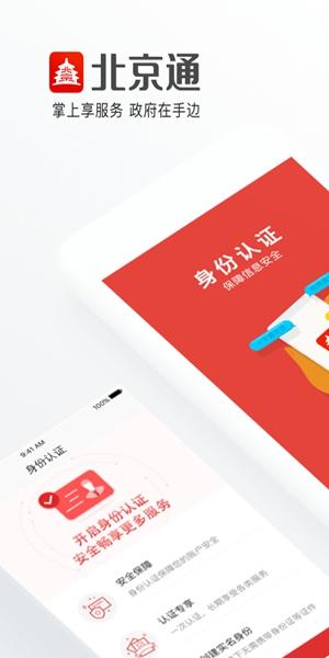 北京通app最新版