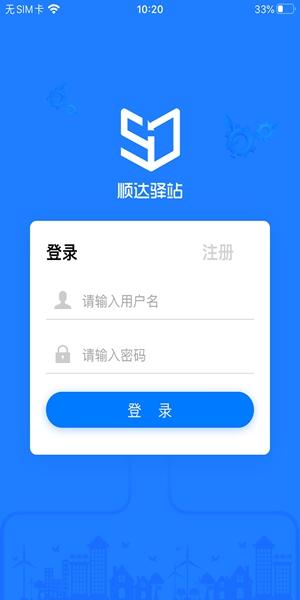 顺达驿站app
