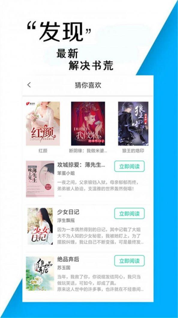 小说书亭app