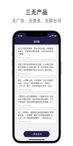 提词酱app