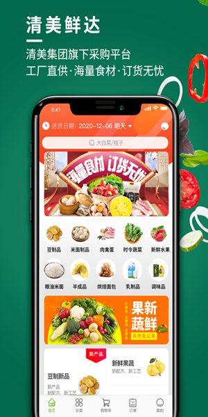 清美鲜达app