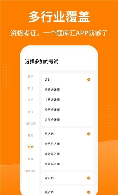 题库汇app