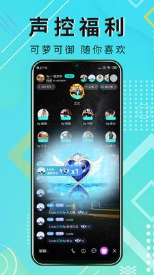 薄荷语音app