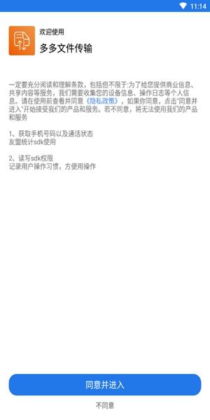 多多文件传输app