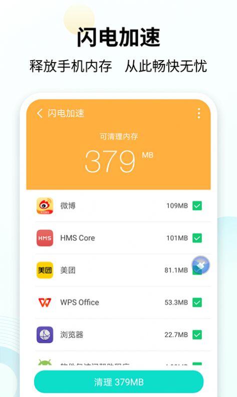 手心清理大师app