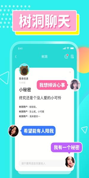 CPDD语音app