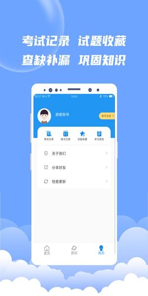 EV题库宝app
