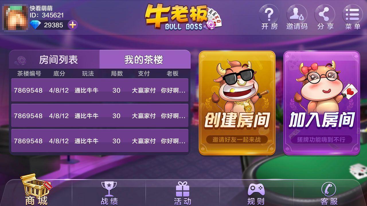 牛老板新版app官方