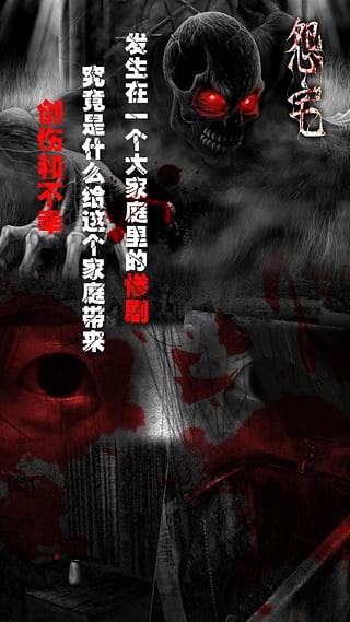 怨宅中文最新版
