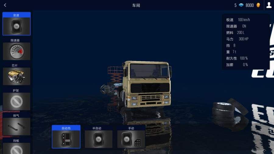 欧洲卡车模拟器2最新版