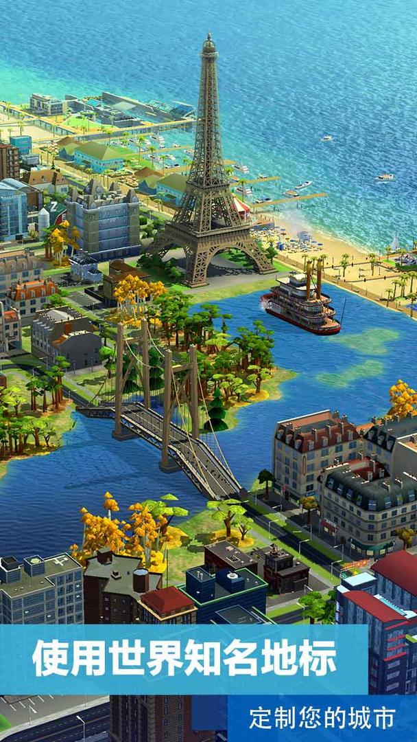 模拟城市手机版