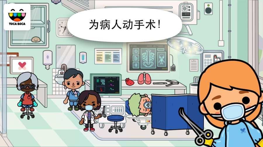 托卡医院中文版